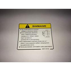 Табличка информационная SHANTUI SD32 (ОРИГИНИАЛ)